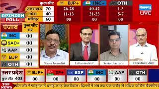 Goa opinion poll |Goa assembly election 2022. who will win Goa vidhan Sabha chunav 2022 | #DBLIVE
