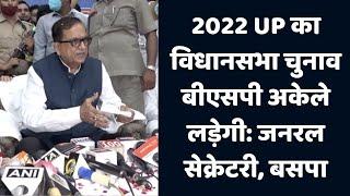 2022 UP का विधानसभा चुनाव बीएसपी अकेले लड़ेगी: जनरल सेक्रेटरी, बसपा | Catch Hindi