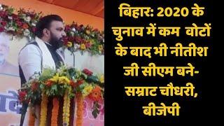 बिहार: 2020 के चुनाव में कम वोटों के बाद भी नीतीश जी सीएम बने- सम्राट चौधरी, बीजेपी | Catch Hindi
