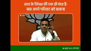 Today's opposition has just one motive: to save their families in politics: Dr. Sambit Patra