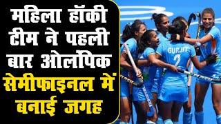 Chak De India: महिला हॉकी टीम ने पहली बार ओलंपिक सेमीफाइनल में बनाई जगह