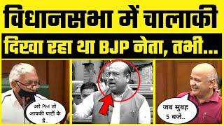 Delhi Vidhansabha में BJP Leader को Manish Sisodia ने जमकर धोया   Video Viral हुई