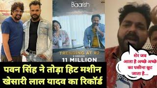#Pawan Singh की #BAARISH ने तोड़ा हिट मशीन #Khesari lal के सारे रिकॉर्ड, लाइव आकर क्या बोले पवन सिंह