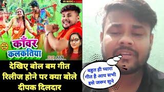 देखिए बोल बम song #कावर_कलकतिया रिलीज होने के बाद लाइव आकर क्या बोले #Dipak Dildar