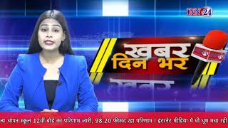 #INN24NEWS #INN24NEWSJHARKHAND प्लास्टिक ढक कर परिवार के साथ रहने को मजबूर है यमुना शर्मा