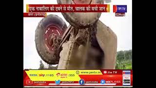 Bastar News   खेत पर जुताई करते समय ट्रैक्टर पलटा, एक नाबालिग की दबने से मौत, चालक की बची जान