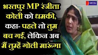 Ranjita Koli | भरतपुर MP रंजीता कोली को धमकी,कहा- पहले तो तुम बच गई, लेकिन अब मै तुम्हे गोली मारूंगा