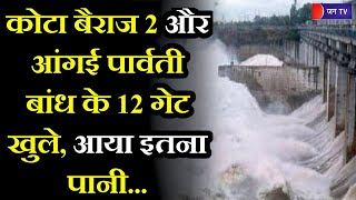 Rajasthan Rain Update | राजस्थान मे जमकर बरसे मेघा, कोटा बैराज 2 और आंगई पार्वती बांध के 12 गेट खुले