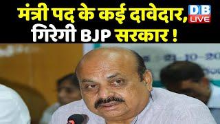 मंत्री पद के कई दावेदार, गिरेगी BJP सरकार ! कल हो सकता है कर्नाटक में मंत्रिमंडल का विस्तार DBLIVE