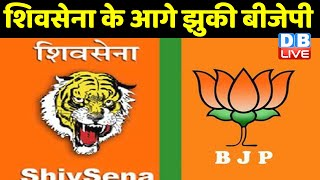 Shivsena के आगे झुकी BJP | बीजेपी विधायक ने बयान पर मांगी माफी | shivsena news video | DBLIVE