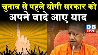 UP Election 2022 से पहले yogi sarkar को अपने वादे आए याद | CM Yogi news | Breaking news | DBLIVE