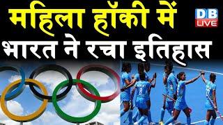 Tokyo Olympic 2021 : Indian Women's team defeats Australia, Enters Semi- Finals | DBLIVE