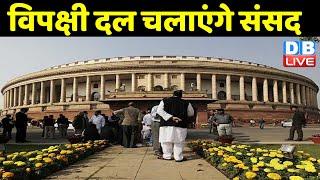 Parliament Monsoon Session : चर्चा पर अड़ा विपक्ष, आज भी नहीं चली संसद | Pegasus | PM Modi | DBLIVE