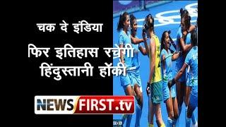 चक दे इंडियाः फिर इतिहास रचेगी हिंदुस्तानी हॉकी Newsfirst.tv