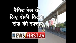 Rapid Rail के लिए रोकी Delhi Road की रफ्तार ll Newsfirst.tv