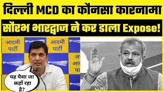 BJP शासित Delhi MCD ने पार्षदों को दे डाले इतने रूपए! Saurabh Bharadwaj ने कर डाला Expose