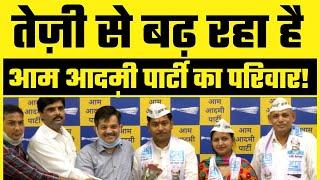आज AAP Delhi Leader Ghanendra Bhardawaj की अध्यक्षता में इन लोगों ने थामा Aam Aadmi Party का हाथ