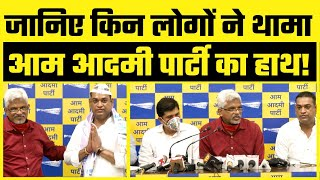 आज AAP Senior Leader Saurabh Bharadwaj की अध्यक्षता में इन लोगों ने थामा Aam Aadmi Party का हाथ