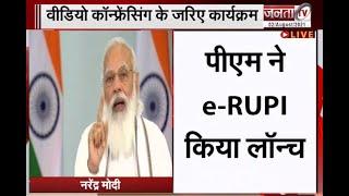 PM Modi ने किया e-RUPI लॉन्च, कहा- डिजिटल ट्रांजेक्शन को और बढ़ावा मिलेगा