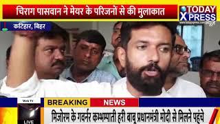 Bihar News Live ||चिराग पासवान ने मेयर के परिजनों से की मुलाकात || Chirag Paswan || LJP || Breaking