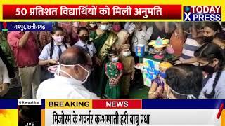 Chhatisgarh News LIve || प्रदेश में 16 महीने बाद खुले स्कूल, 50 प्रतिशत छात्र-छात्रों को  अनुमति ||