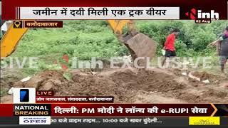 Chhattisgarh News || जमीन में दबी मिली एक ट्रक बियर