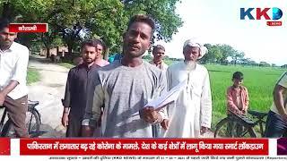 Fatehpur   Koshambi   Lakhimpur   पुलिस की मौजूदगी में उड़ाई जा रही सोशल डिस्टेंसिंग की धज्जियां