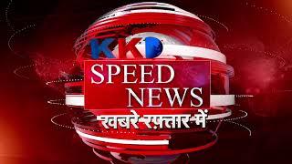 Speed News | Jhansi | Hathras | Agra | Amroha | Banda | Bahraich |