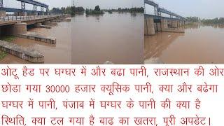 क्या घग्घर में आएगी बाढ, या टल गया खतरा, पंजाब में पानी की क्या है स्थिति, राजस्थान की ओर छोडा पानी