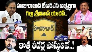 Gellu Srinivas Yadav As Huzurabad TRS MLA Candidate..?  Huzurabad By Elections | Top Telugu TV