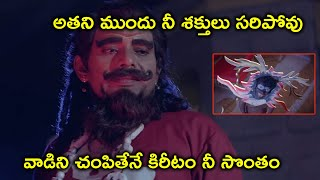 వాడిని చంపితేనే కిరీటం   Latest Telugu Movie Scenes   Abhinaya Sri   Posani   Brahmanandam