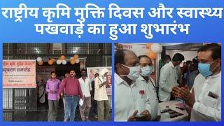 राष्ट्रीय कृमि मुक्ति दिवस और स्वास्थ्य पखवाड़े का हुआ शुभारंभ