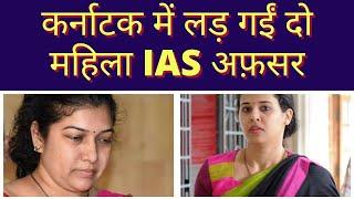 Land scam in Mysore ? | IAS Rohini Sindhuri | IAS Shilpa Nag | Formula UPSC