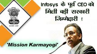 Task Force Formed,  Central Govt. Order on Mission Karmyogi | Formula UPSC