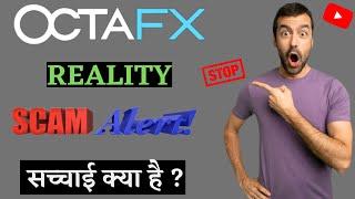 OCTAFX REALITY || सच्चाई क्या है जान लो।