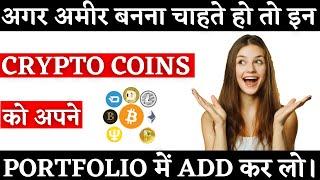 अगर अमीर बनना चाहते हो तो इन CRYPTO COINS को अपने PORTFOLIO में ADD कर लो।