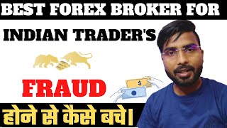5 BEST FOREX BROKER 2021 FOR INDIAN TRADERS SEBI APPROVED/NOT SEBI APPROVED