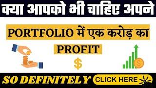 क्या आपको भी चाहिए अपने PORTFOLIO में एक करोड़ का PROFIT ? तो इस वीडियो पर जरूर CLICK करे ।