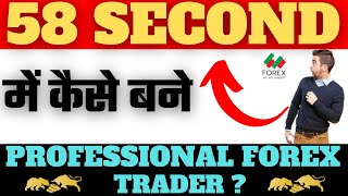 HOW TO BECOME A PROFESSIONAL TRADER IN 58 SEC