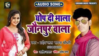 #जिला जौनपुर का एकदम नया गाना - घोप दी भाला जौनपुर वाला - Pradeep Pluse #Sapana Chaudhary - New Hits