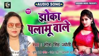 #Jhoka Palamu Wale - झोका पलामू वाले - Shobha Singh jyoti - Bhojpuri Hits Songs
