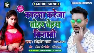 आ गया #Golden Raja का सुपरहिट भोजपुरी सांग    Kadhata Kareja Tohar Cehra Kitabi   Bhojpuri Song 2021