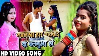 #Kavita Yadav का New भोजपुरी #धोबी गीत - #Video - नवलखा हार गढ़वा द बलमुआ  - Bhojpuri Dhobi Geet New