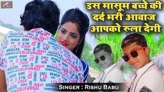 इस मासूम बच्चे की दर्द भरी आवाज आपको रुला देगी - Bewafa Mujhko Bhula Kyun Diya - Rishu Babu Sad Song