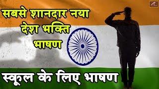 स्कूल के लिए भाषण - सबसे शानदार नया देशभक्ति भाषण || Desh Bhakti Speech in Hindi - 2020 - 2021 New