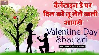 वेलेंटाइन डे शायरी | Valentine Day 2021 | Valentines Day Shayari 2021 | Valentines Day Status 2021
