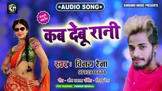 भोजपुरी का नया मैटर - कब देबू रानी   #Vinay Raina   Kab Debu Rani   Bhojpuri Geet 2021