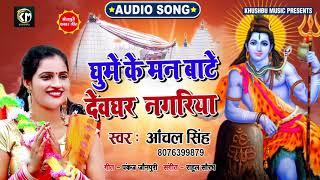 Anchal Singh NEW बोलबम गीत - बुक कर द गाड़ी सफरिया घूमे के ब देवघर नगरिया - Bolbum Song2021