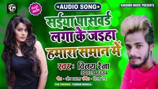सईंया पासवर्ड लगा के जइहा हमारे समान में - Vinay Raina - Bhojpuri Hits songs