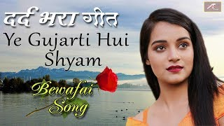 दर्द भरा गीत हिंदी - Ye Gujarti Hui Sham - Bewafai Song - New Love Song - Hindi Sad Songs (2020)